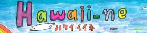 Hawaii-ne ハワイいいね!!