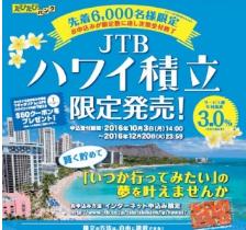 JTBハワイ積立